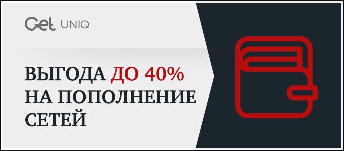 Выгода до 40% на рекламе при пополнении баланса популярных сетях закупки трафика с помощью getUNIQ