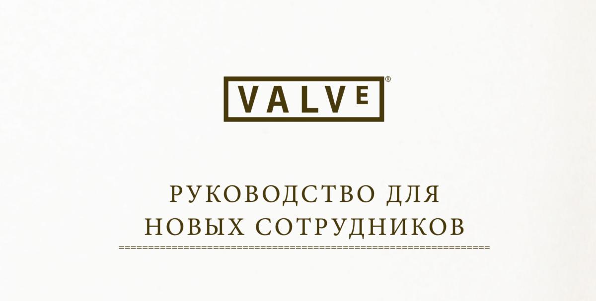 Руководство для новых сотрудников Valve