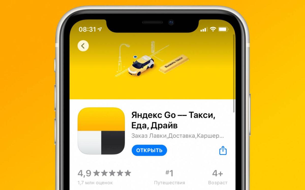 Супер-апп «Яндекс Go»: успех или провал