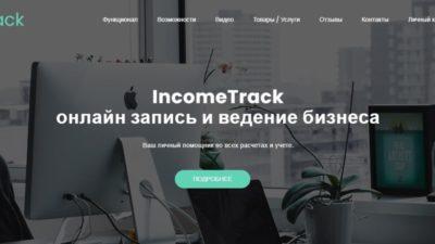 IncomeTrack