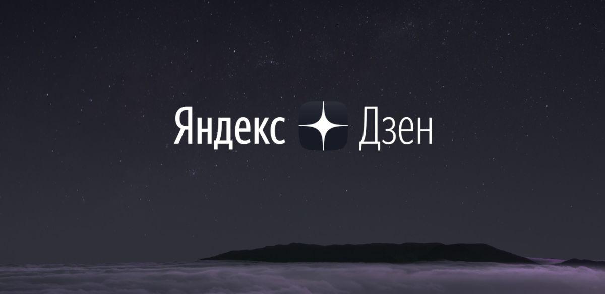 «Яндекс.Дзен» предложил рекламодателям формат видео с оплатой за досмотры и «бесшовным» переходом на сайт