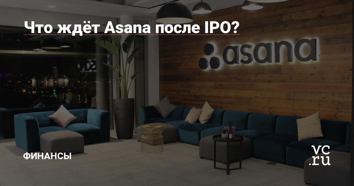 Что ждёт Asana после IPO?