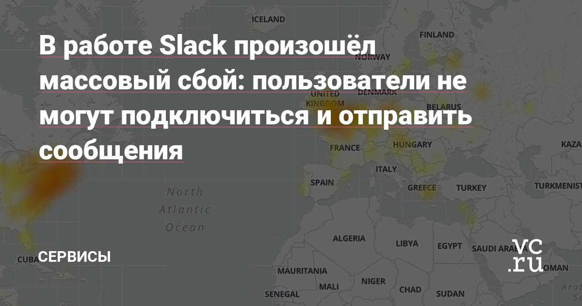 В работе Slack произошёл массовый сбой: пользователи не могут подключиться и отправить сообщения