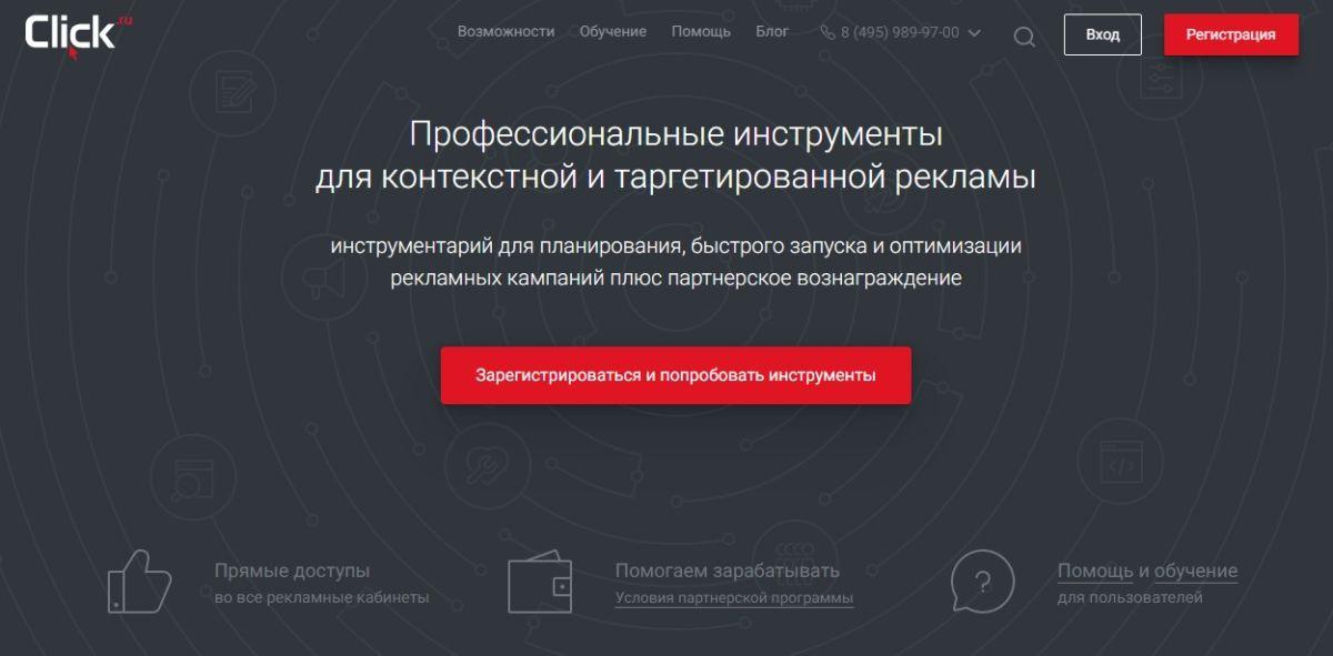 Click.ru