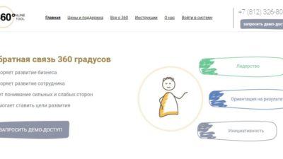 360 Online tool