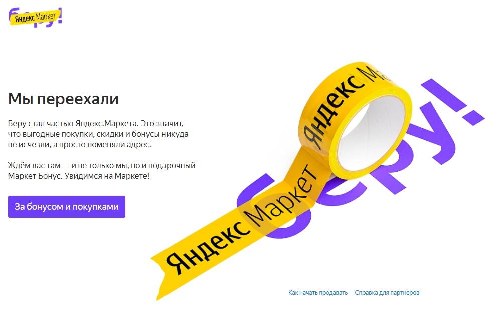 Маркетплейс Беру стал частью Яндекс.Маркета