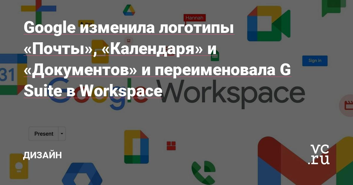 Google изменила логотипы «Почты», «Календаря» и «Документов» и переименовала G Suite в Workspace