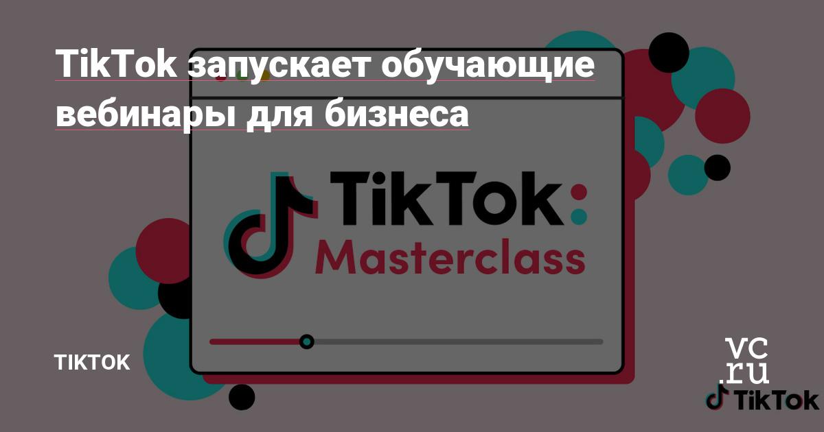 TikTok запускает обучающие вебинары для бизнеса