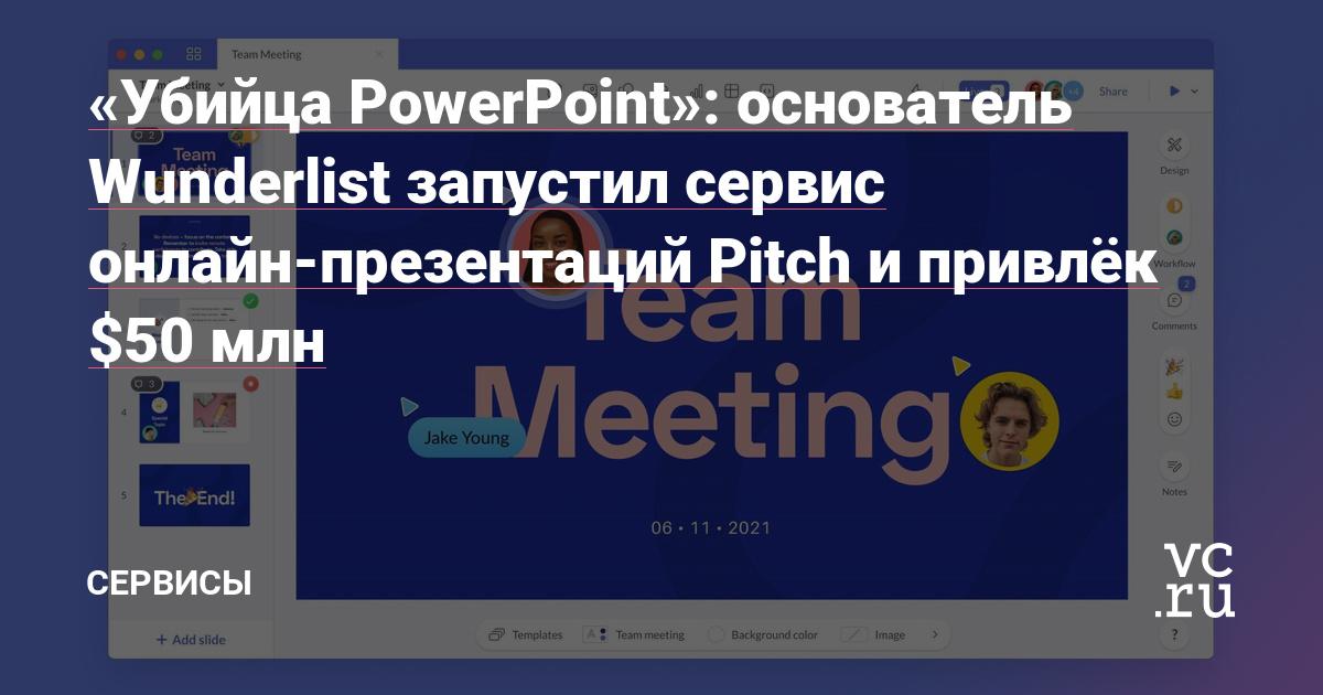 «Убийца PowerPoint»: основатель Wunderlist запустил сервис онлайн-презентаций Pitch и привлёк $50 млн