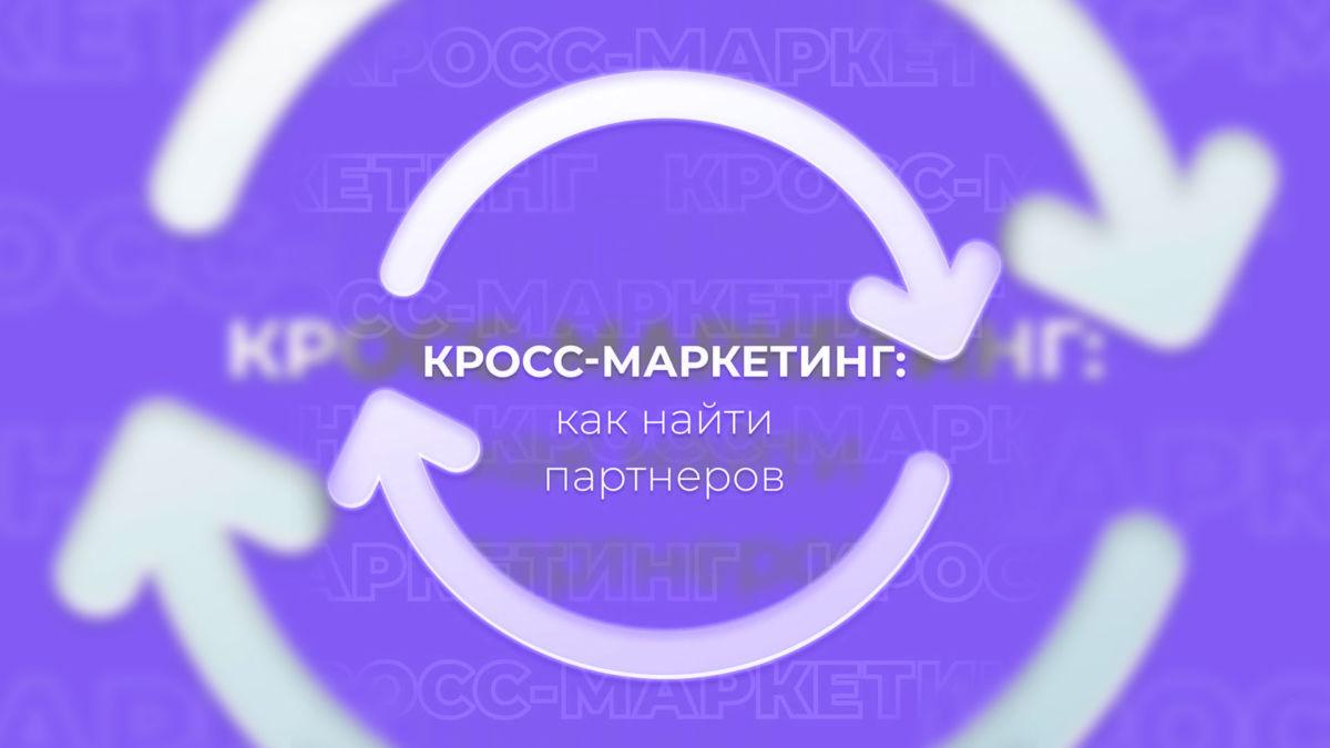 Кросс-маркетинг с помощью UDS