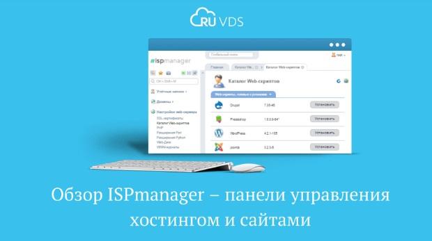 Обзор ISPmanager – панели управления хостингом и сайтами
