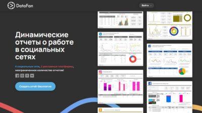 DataFan