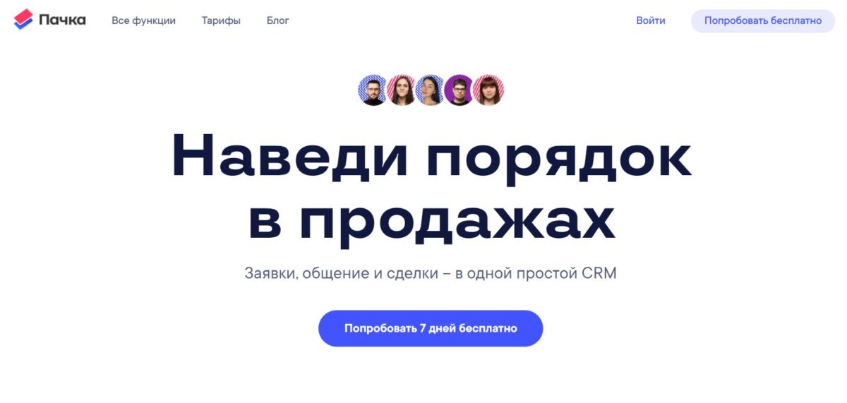 CRM Пачка