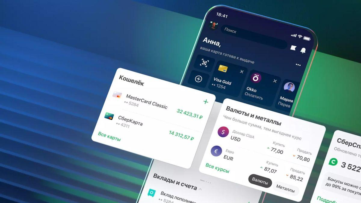«Сбер» обновил «Сбербанк Онлайн»: добавил «Кошелёк» с финансами и аналитикой по расходам и голосовых помощников