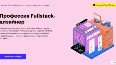 Профессия Fullstack-дизайнер. Курс от Skillbox