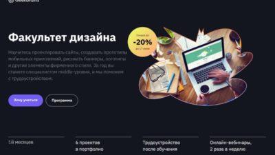 Факультет дизайна. Курс от GeekBrains
