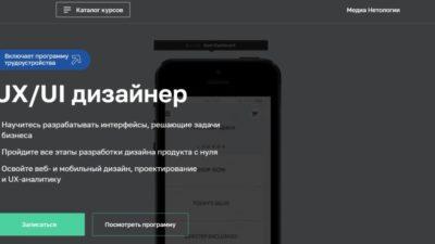 UX/UI дизайнер. Курс от Нетология