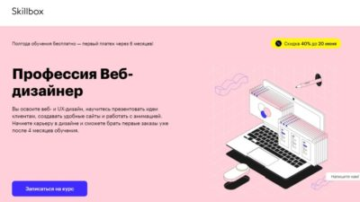 Профессия Веб-дизайнер. Курс от Skillbox