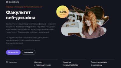 Факультет Веб-дизайна. Курс от GeekBrains