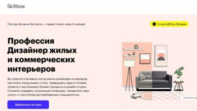 Профессия Дизайнер жилых и коммерческих интерьеров. Курс от Skillbox