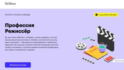 Профессия Режиссёр. Курс от Skillbox