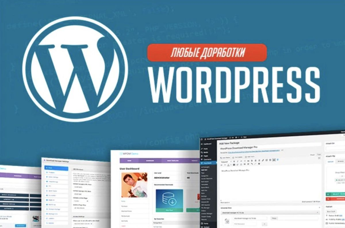 Доработки WordPress — услуги фрилансеров