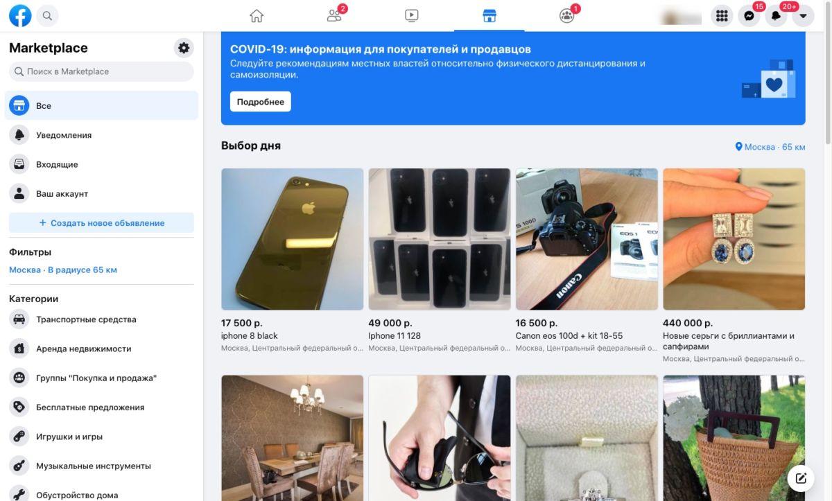 Facebook запустила в России платформу частных объявлений Marketplace