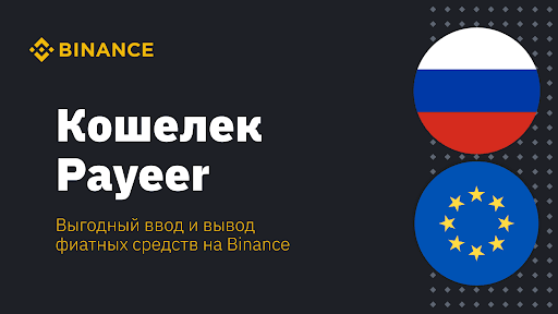 Интеграция Binance + Payeer для выгодного ввода и вывода