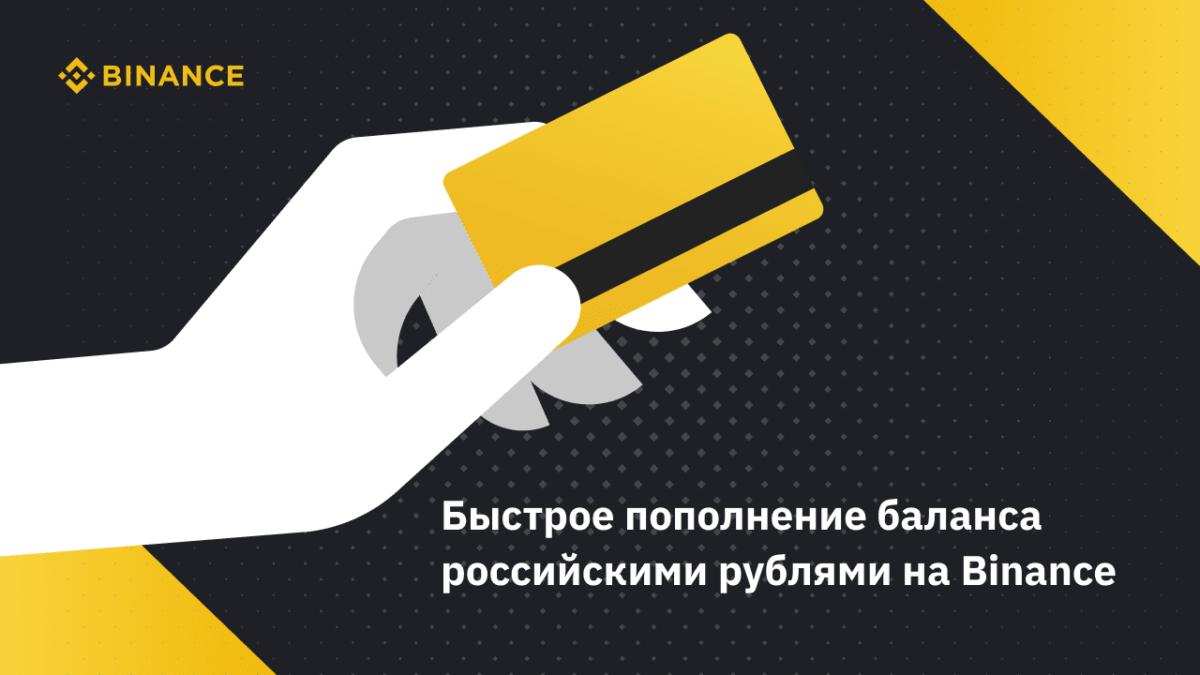 Моментальное пополнение баланса Binance российскими рублями: подробное руководство