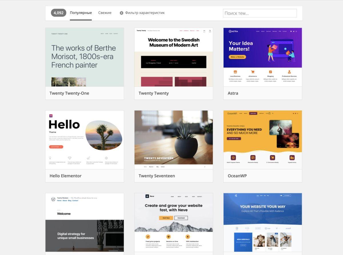 Темы WordPress — обзор современных и интересных шаблонов для быстрой разработки сайтов