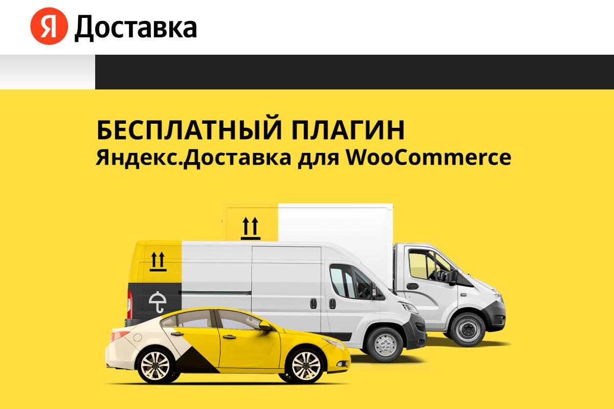 Модуль доставки Яндекс Go позволяет вызвать курьера прямо со страницы заказов в WooCommerce