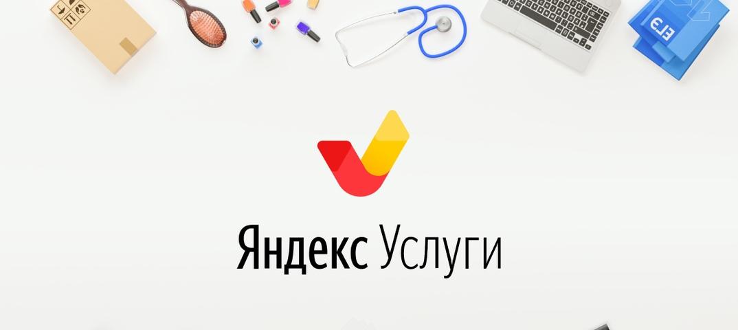Яндекс.Услуги меняют подход к решению бытовых задач